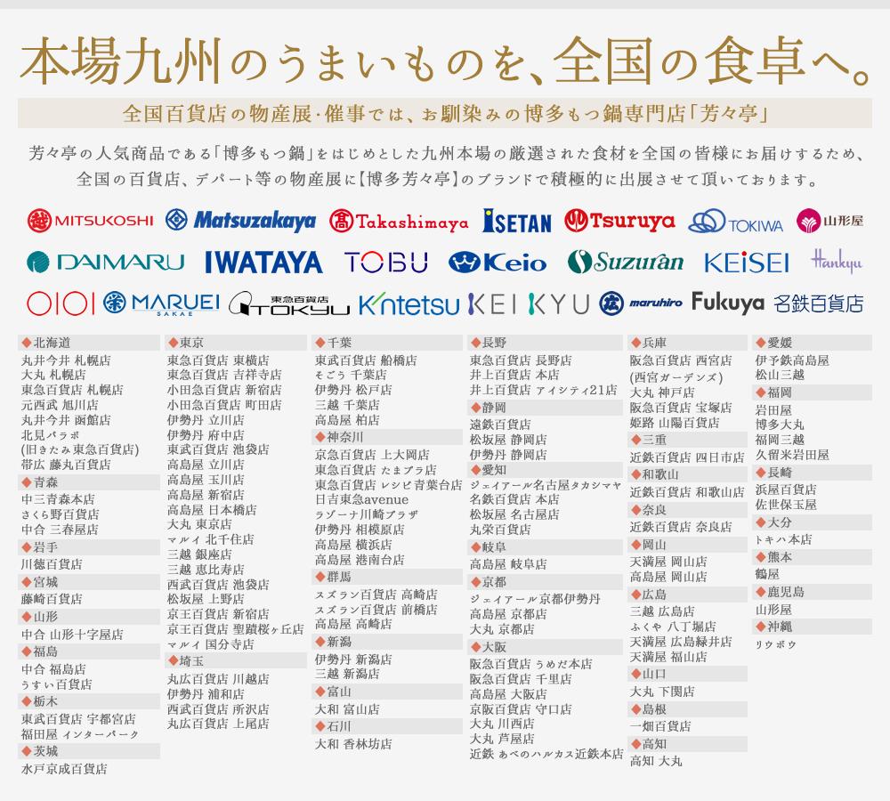 【送料無料】博多芳々亭 復刻版もつ鍋(4人前)/fmn4