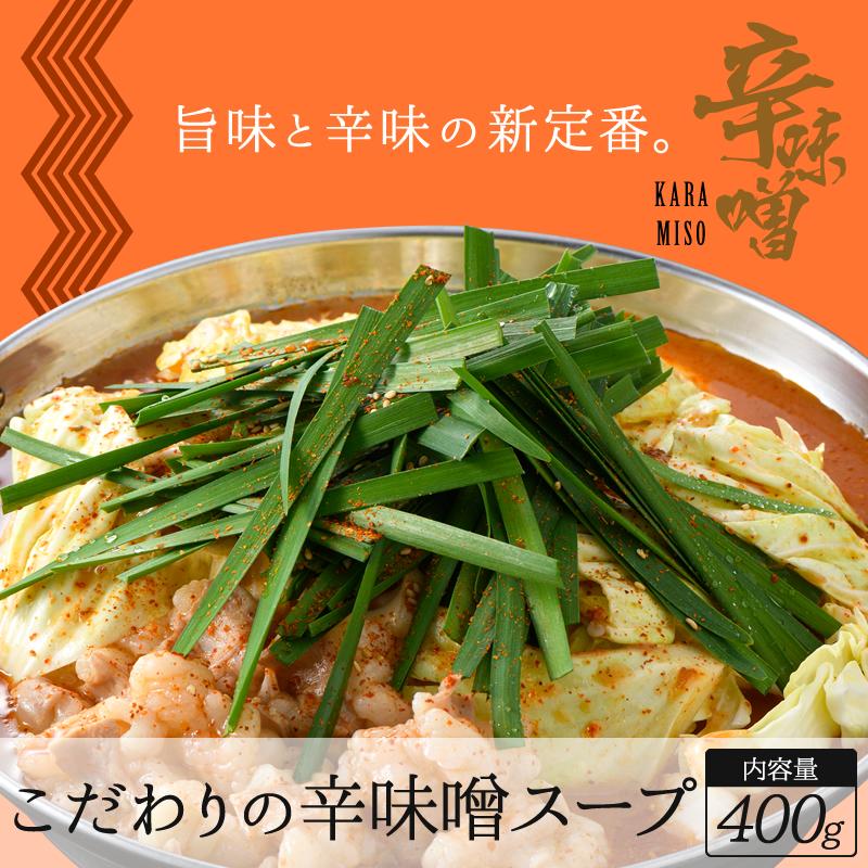 もつ鍋用こだわりの辛味噌スープ/400g