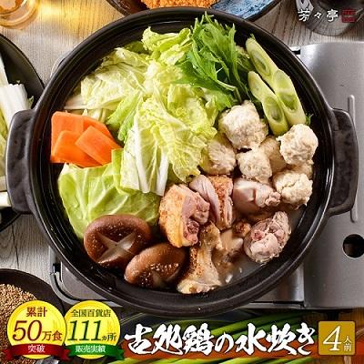 【送料無料】博多芳々亭 古処鶏の水炊き(4人前)/mt4