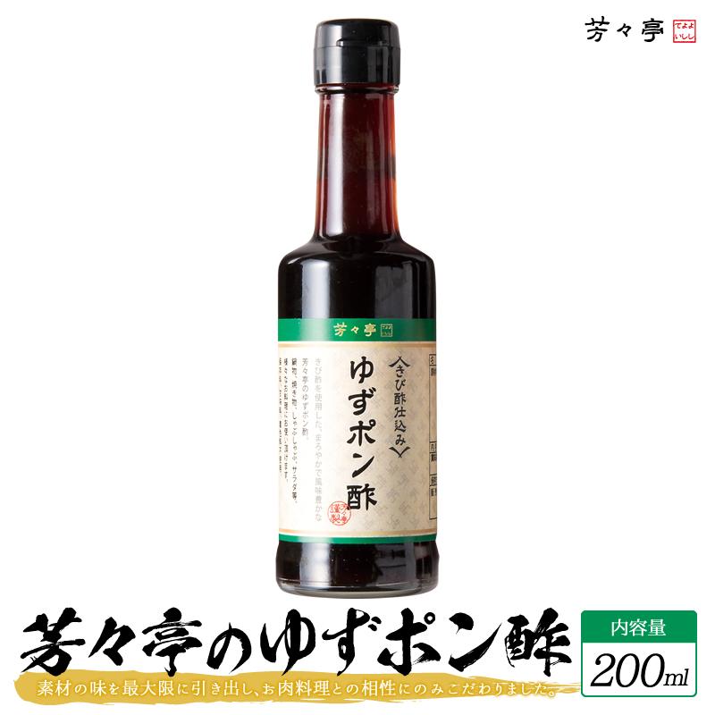 芳々亭のゆずポン酢