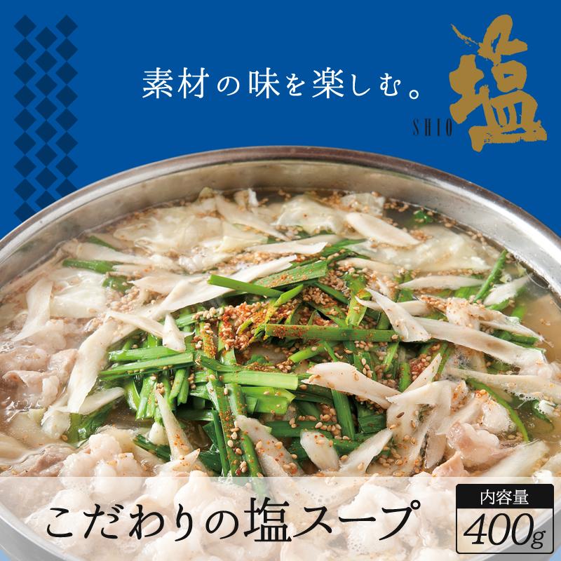 もつ鍋用こだわりの塩スープ/400g