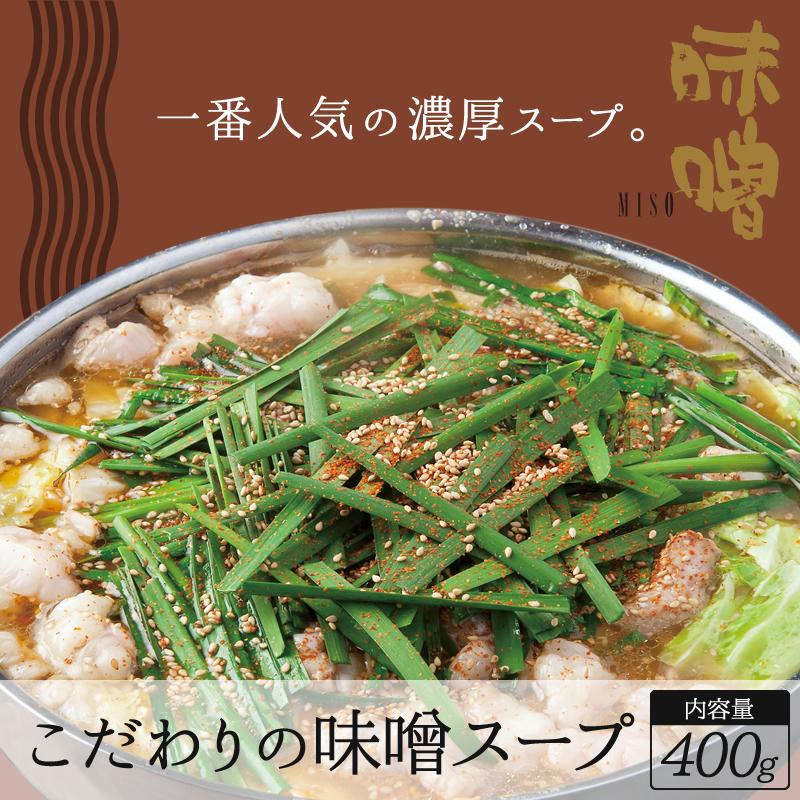 もつ鍋用こだわりの味噌スープ/400g