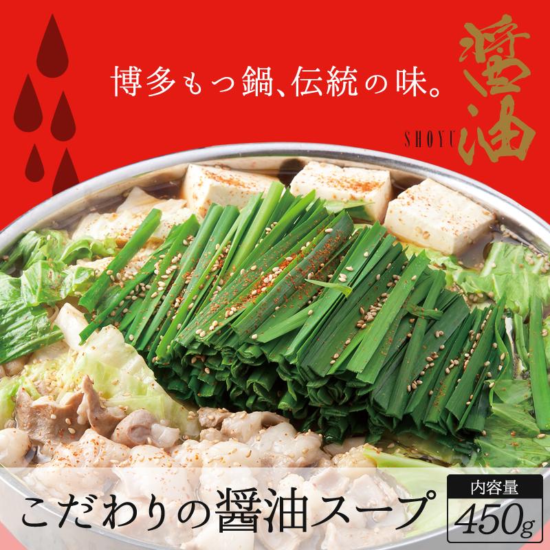 もつ鍋用こだわりの醤油スープ/450g