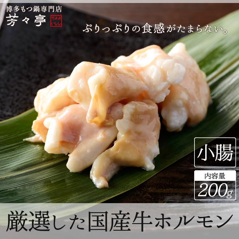 国産牛ホルモン(小腸)200g