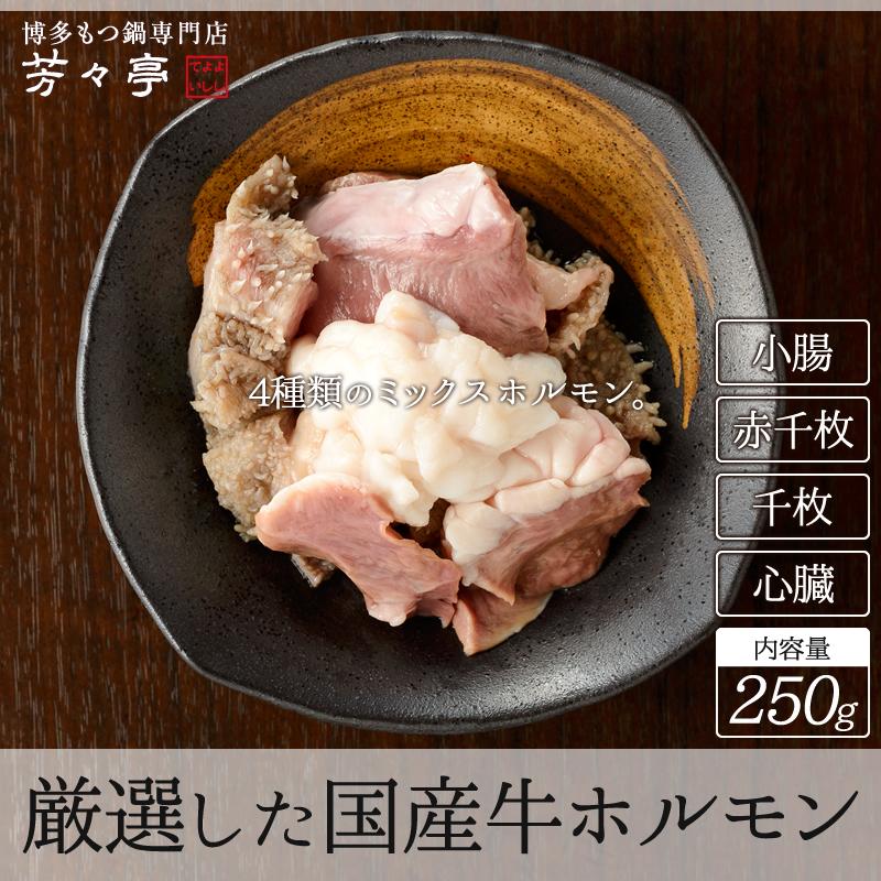 国産牛ホルモン(ミックス)/250g