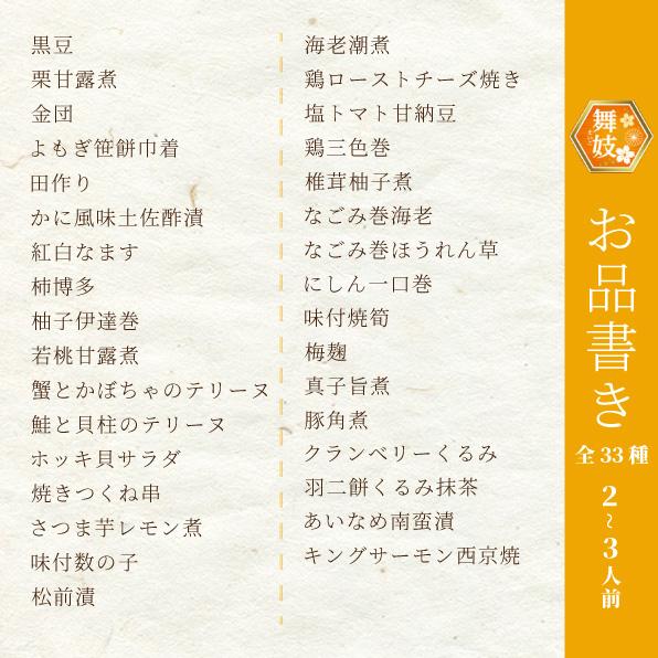 【舞妓】おせち(全32種)+博多もつ鍋(定価¥19,980→早期割引キャンペーン特価¥16,800)