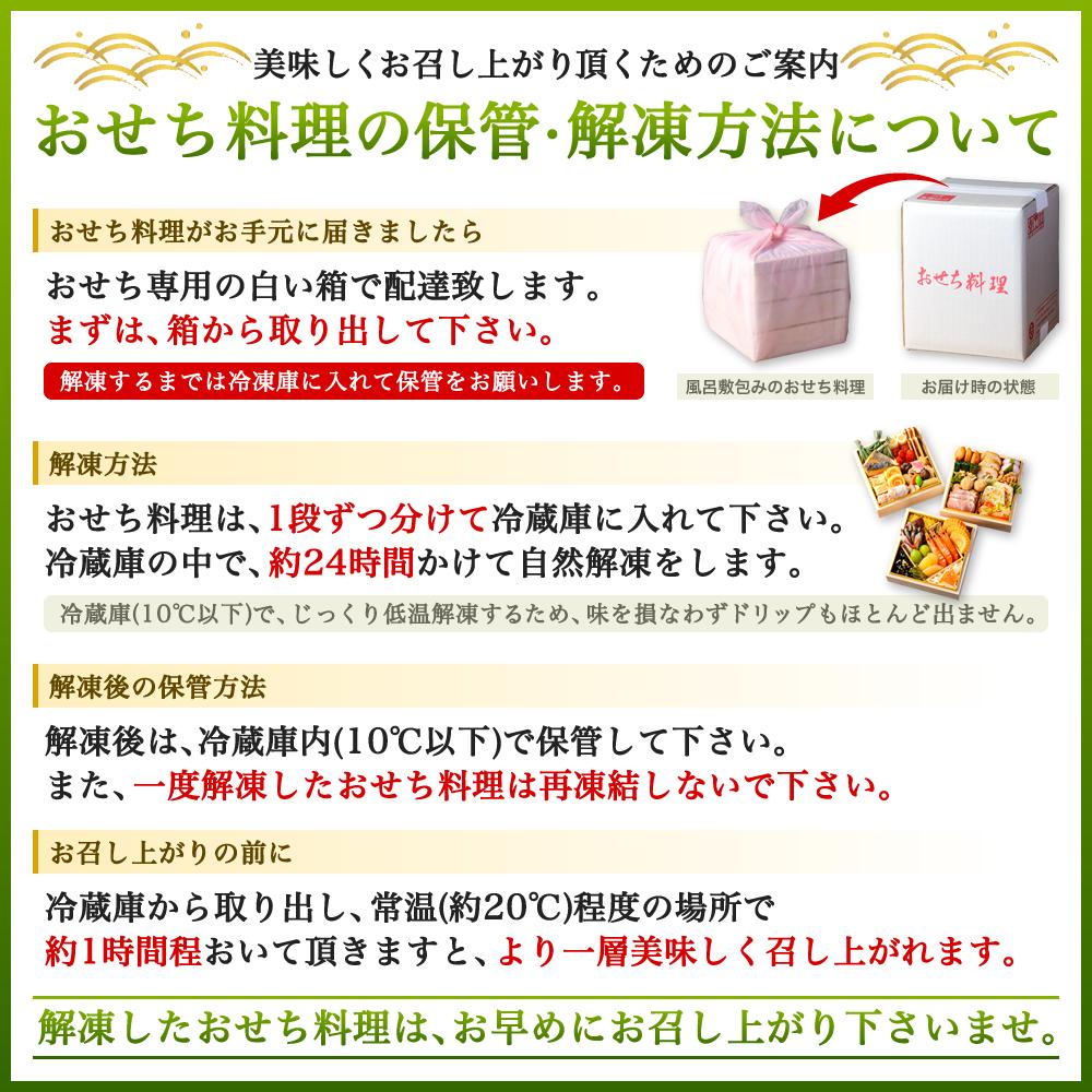 【雅】おせち(全36種)+A5ランク宮崎牛すき焼き300g(定価¥27,400→早期割引キャンペーン特価¥22,800)