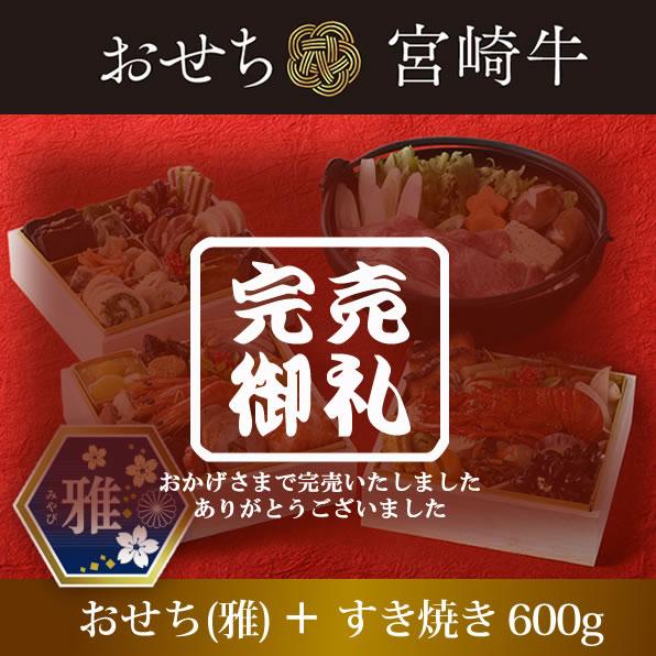 【雅】おせち(全36種)3+A5ランク宮崎牛すき焼き600g(定価¥31,500→早期割引キャンペーン特価¥26,400)