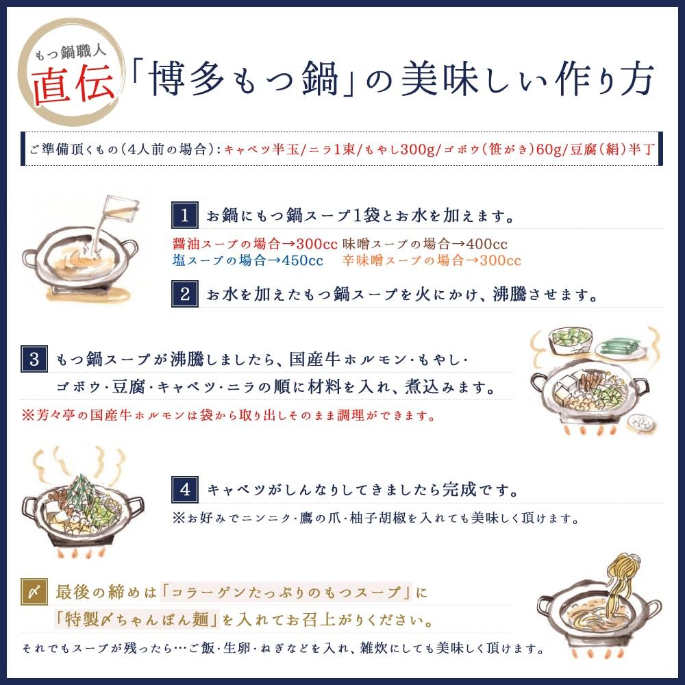 【全国の百貨店お墨付き】博多芳々亭 国産牛もつ鍋セット(お試しセット1~2人前) 味噌 小腸もつ
