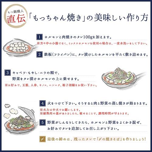 もっちゃん焼き2人前(特選ミックスホルモン使用)/myz2