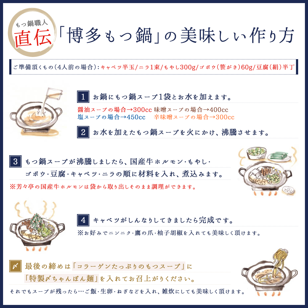 もっちゃん焼き4人前ホルモン増量(特選ミックスホルモン使用)/myz4h