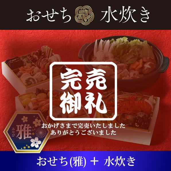 【雅】おせち(全36種)+古処鶏水炊き(定価¥27,900→早期割引キャンペーン特価¥23,400)