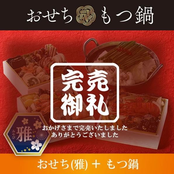 【雅】おせち(全36種)+博多もつ鍋(定価¥25,800→早期割引キャンペーン特価¥21,600)