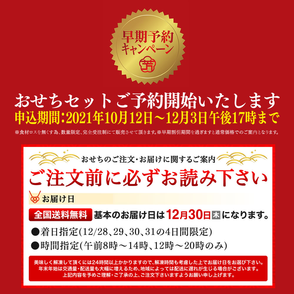 【舞妓】おせち(全32種)+古処鶏水炊き(定価¥21,600→早期割引キャンペーン特価¥17,800)