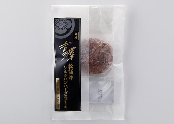 松阪牛100% シルクハンバーグステーキ