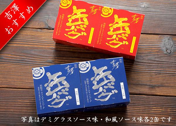 松阪牛入り 缶バーグ