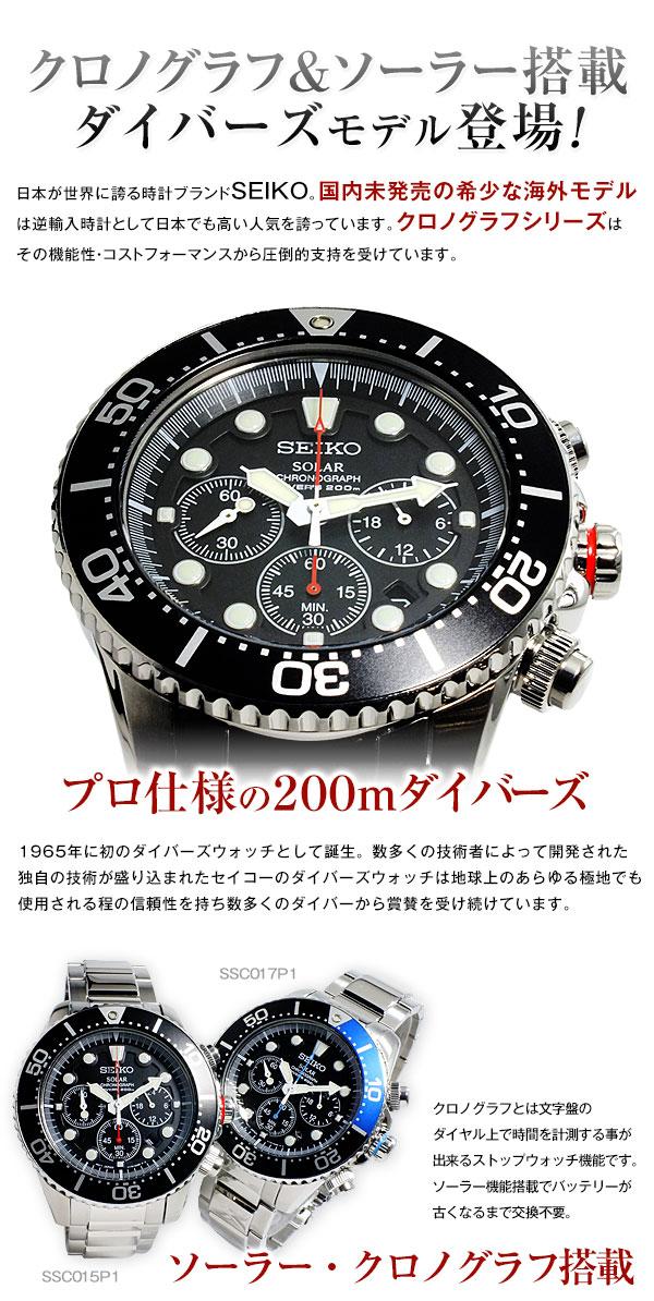 【送料無料】セイコー SEIKO ソーラー クロノグラフ ダイバーズ 腕時計 SSC015P1 バンド調整キット付き