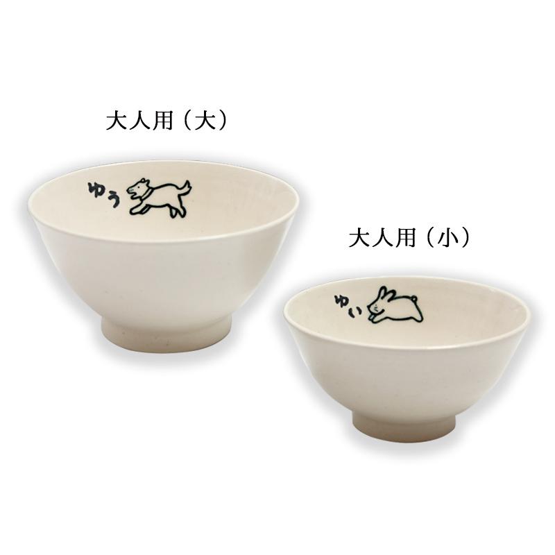 【名入れ食器】大人気の名入れ茶碗!干支のイラストが入ります