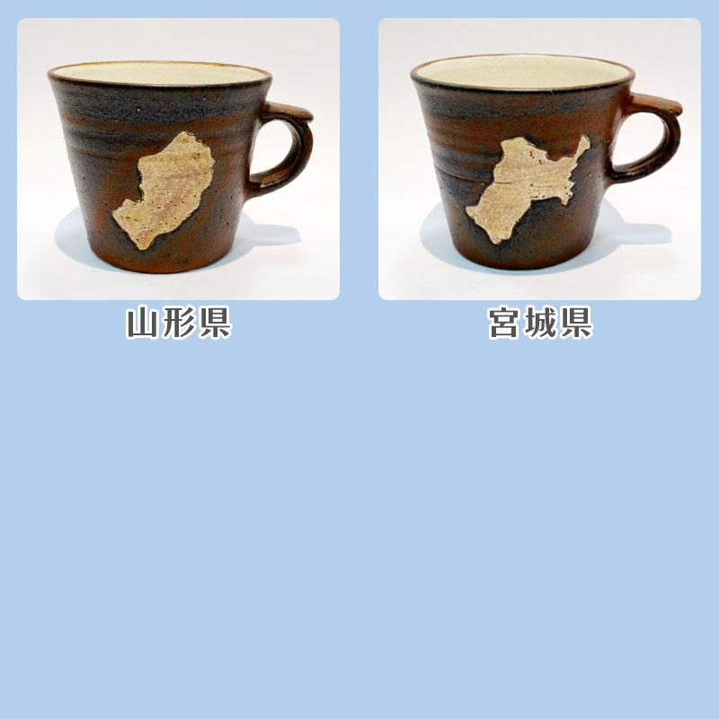 47都道府県 MAPカップ(マグ)