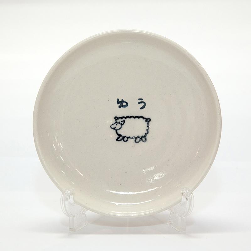 名入れ干支食器・子供皿