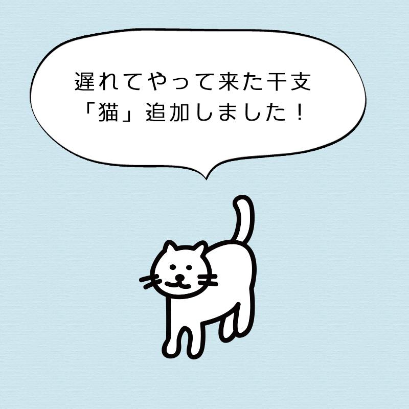 名入れ干支食器・マグカップ(子供用)