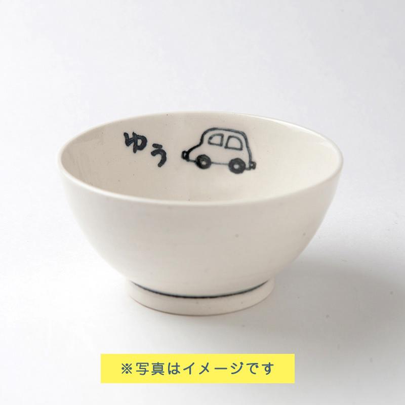 名入れ食器【のりもの茶碗】男の子へのプレゼントにおすすめ
