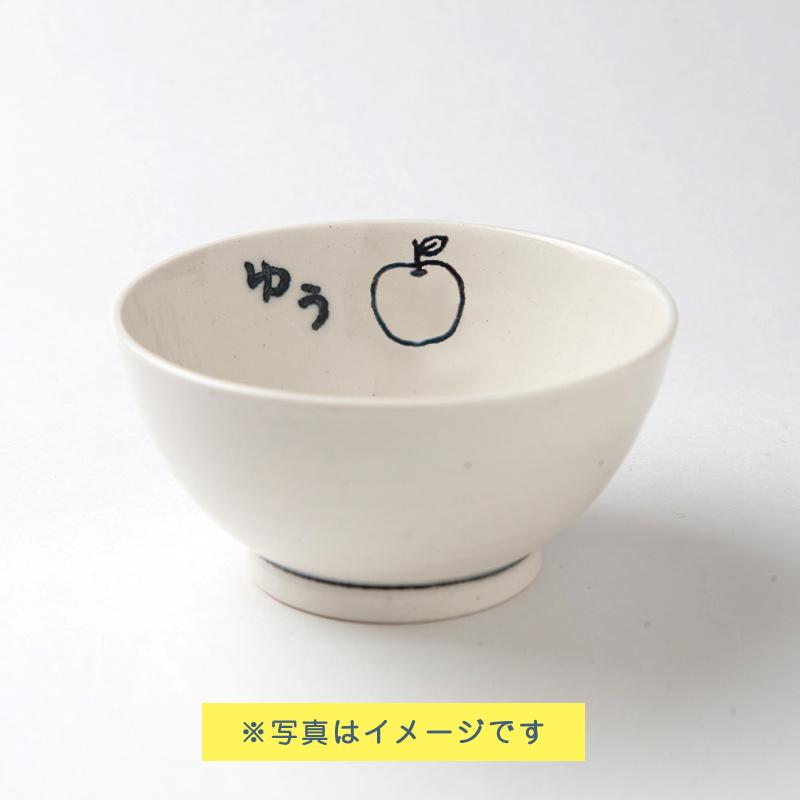 名入れ食器【くだもの茶碗】女の子へのプレゼントにおすすめ