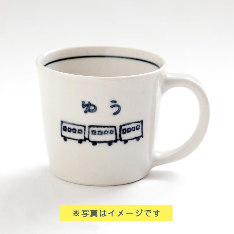名入れ食器【のりものマグカップ】男の子へのプレゼントにおすすめ