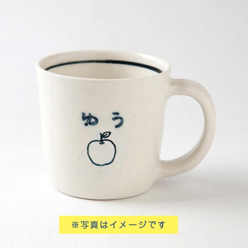 名入れ食器【くだものマグカップ】女の子へのプレゼントにおすすめ