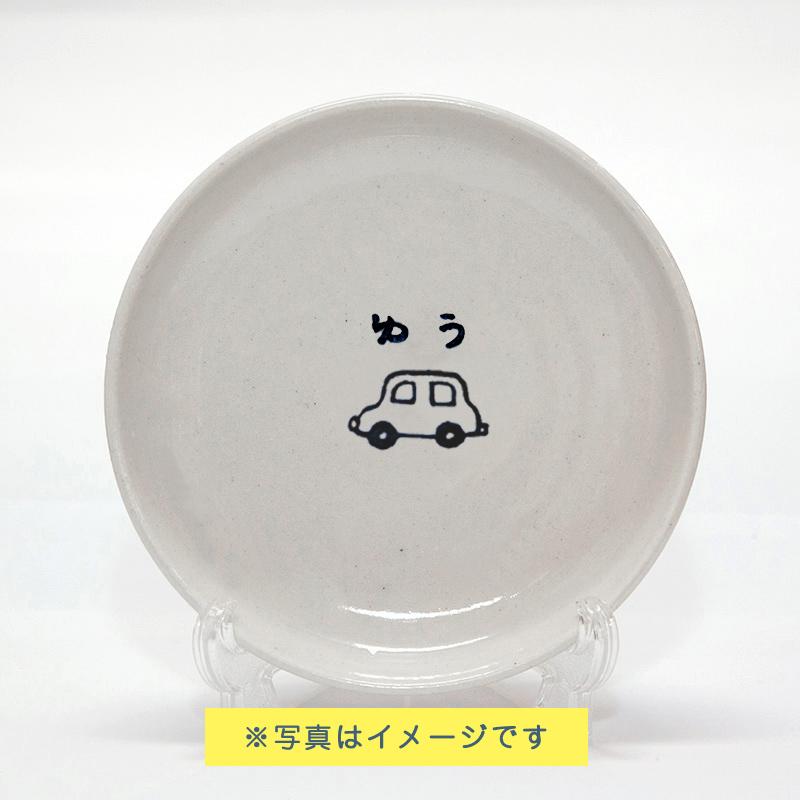 名入れ食器【のりもの子供皿】男の子へのプレゼントにおすすめ