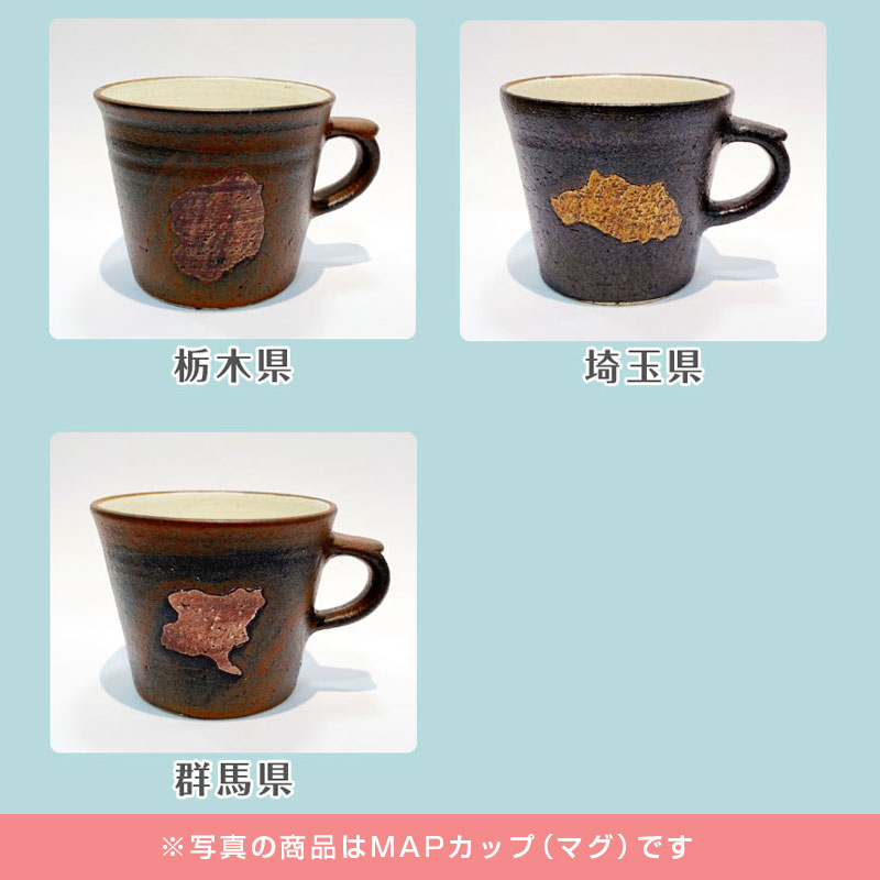 結婚のお祝いにオススメ!47都道府県 ペアMAPカップ(フリー)