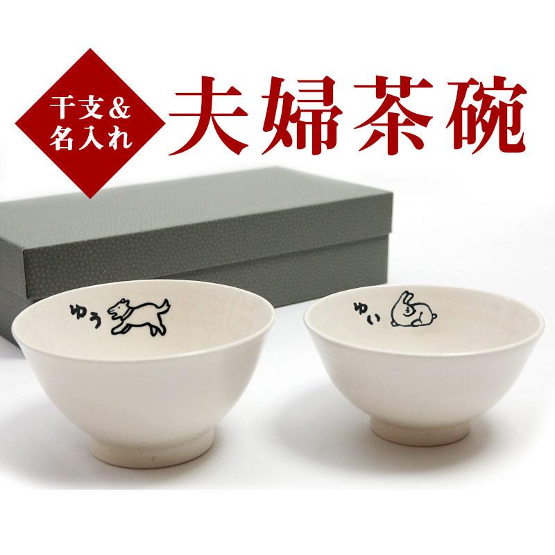 結婚祝い 名入れ食器 夫婦茶碗 ペア 干支
