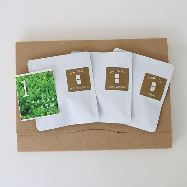 中国茶&台湾茶 定期便 送料込み 5月より半年間毎月3種類のお茶が届きます ネコポス送料込み
