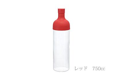 フィルターインボトル レッド 750