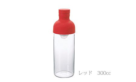フィルターインボトル レッド 300
