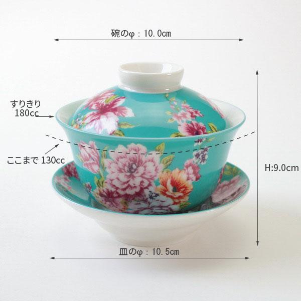 蓋碗 台湾花布 水色 130cc たいわんはなふ 台湾茶器