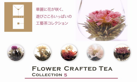 工芸茶コレクション5 Flower Crafted Tea Collection 5
