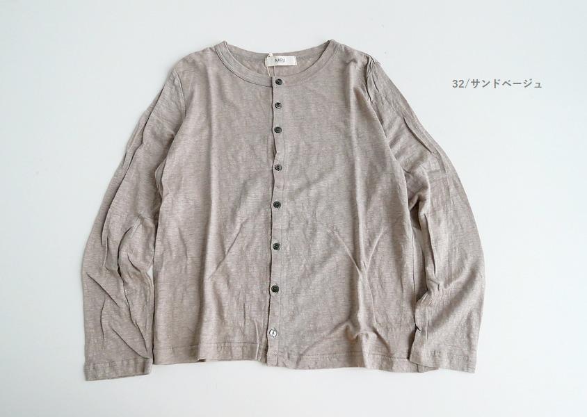 【NARU(ナル)*1/36リネン天竺カーディガン(6色)】
