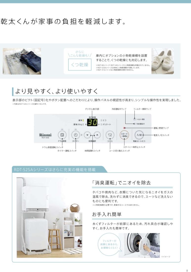 乾太くんRinnaiガス衣料乾燥機5KgスタンダードタイプRDT-54S-SV