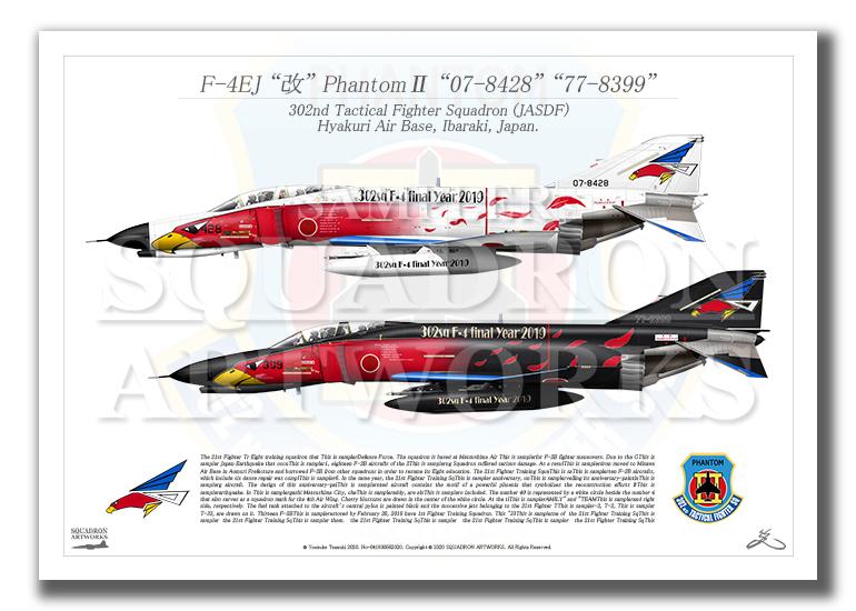 "F-4EJ ""改""  第302飛行隊 F-4 final ""白黒 2機ver"" (A3サイズ Profiles)"
