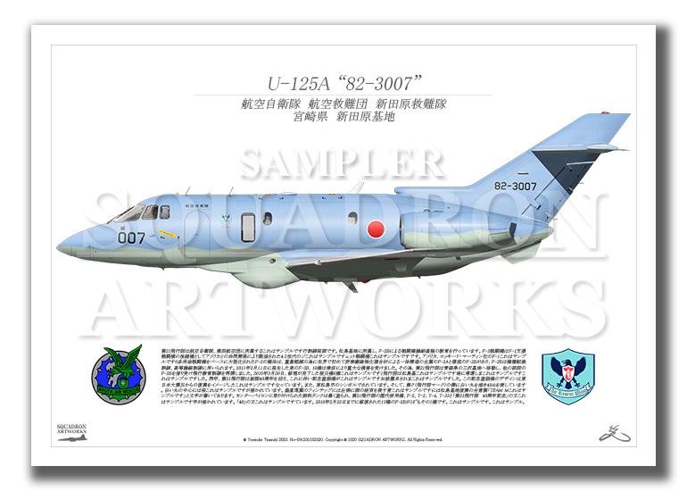 "U-125A 新田原救難隊 ""82-3007"" (A3サイズ Prints)"