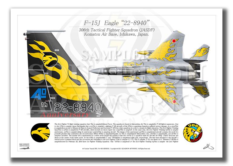 F-15J イーグル 第306飛行隊 40th Anniversary Tail-Top  (A4サイズ Prints)