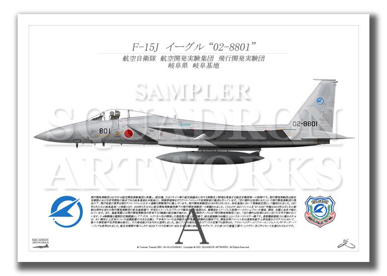 "F-15J 飛行開発実験団 ""02-8801"" (A3 size Prints)"