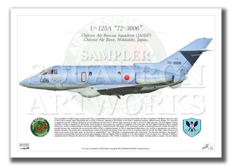 "U-125A 千歳救難隊 ""72-3006"" (A2サイズ Prints)"