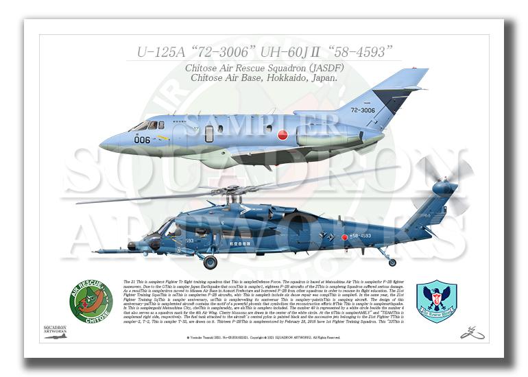 U-125A/UH-60J� 千歳救難隊 2機ver (A3サイズ Prints)