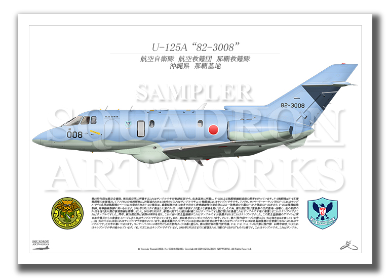 "U-125A 那覇救難隊 ""82-3008"" (A4サイズ Prints)"