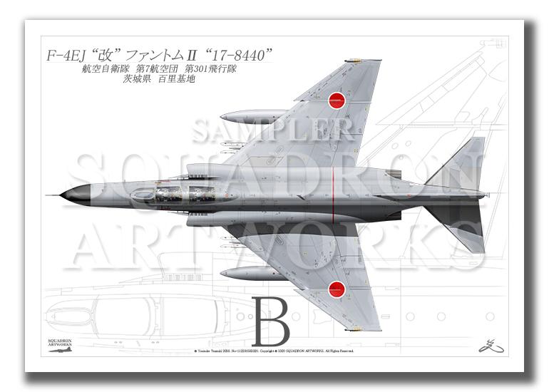 """Top view 横向き"" F-4EJ ""改"" ファントム� 第301飛行隊 ""17-8440"" (A4サイズ Prnts)"
