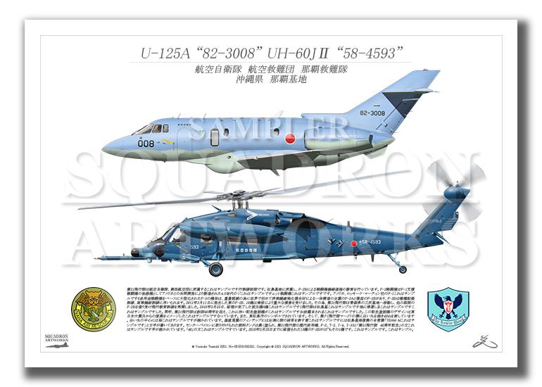 U-125A/UH-60J� 那覇救難隊 2機ver (A3サイズ Prints)
