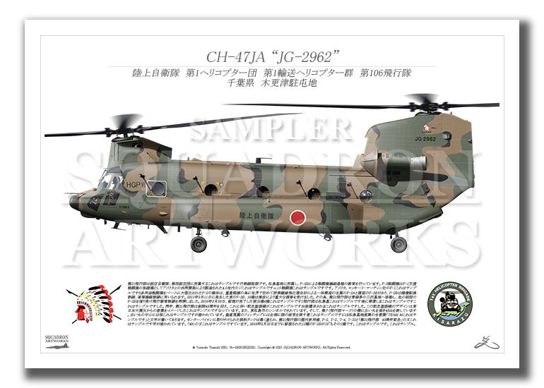 "CH-47JA 第1ヘリコプター団 第106飛行隊 ""JG-2962"" (A3サイズ Prints)"