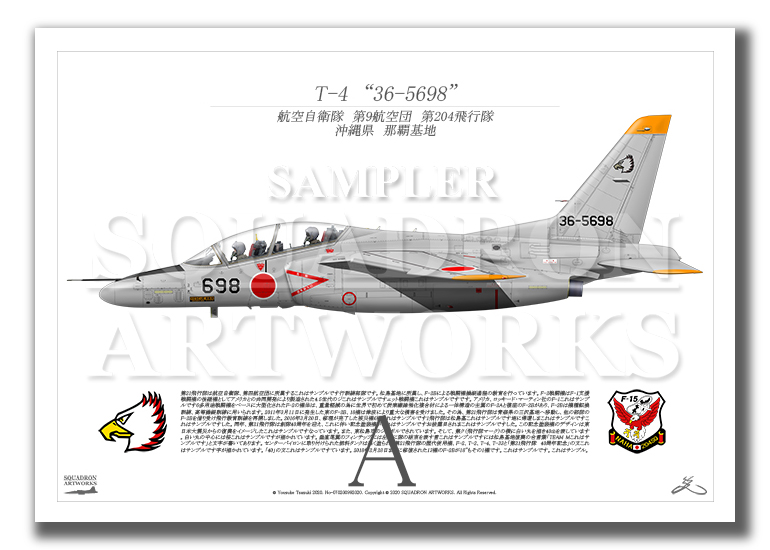 "T-4 第204飛行隊 ""36-5698""  (A4サイズ Prints)"